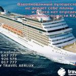 КРУИЗ -Который подходит именно ВАМ!!! MSС ORCHESTRA 7 ночей от 440 Евро. В стоимость входят портовые сборы.